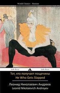 He Who Gets Slapped: Tot, Kto Poluchaet Poshchechiny
