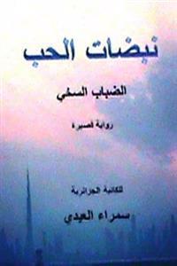 Nabadhat Al Hubb: (Al Dhabab Al Sakhiyy) Short Novel