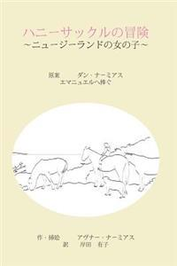 The Adventures of Honeysuckle, the Little Girl from New Zealand - Japanese Edition