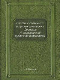 Opisanie Slavyanskih I Russkih Rukopisnyh Sbornikov Imperatorskij Publichnoj Biblioteki