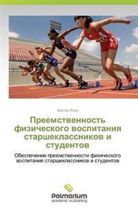 Preemstvennost' Fizicheskogo Vospitaniya Starsheklassnikov I Studentov