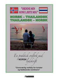 Ordene min kone lærte meg - Arnt Kåre Bjørnstøl | Inprintwriters.org