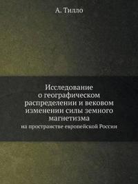 Issledovanie O Geograficheskom Raspredelenii I Vekovom Izmenenii Sily Zemnogo Magnetizma Na Prostranstve Evropejskoj Rossii