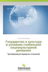 Gosudarstvo I Kul'tura V Usloviyakh Global'noy Sotsiokul'turnoy Dinamiki