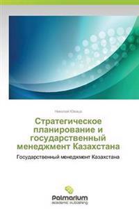 Strategicheskoe Planirovanie I Gosudarstvennyy Menedzhment Kazakhstana