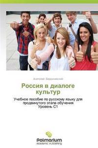 Rossiya V Dialoge Kul'tur