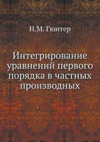 Integrirovanie Uravnenij Pervogo Poryadka V Chastnyh Proizvodnyh