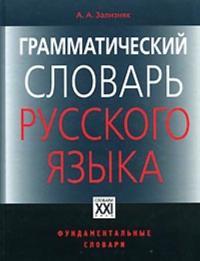 Grammaticheskij slovar russkogo jazyka