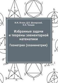 Selected Problems and Theorems of Elementary Mathematics. Geometry (Planimetry)