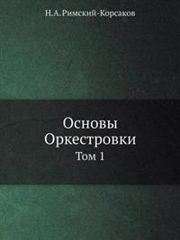 Osnovy Orkestrovki Tom 1