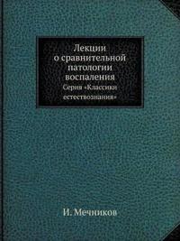 """Lektsii O Sravnitelnoj Patologii Vospaleniya Seriya """"Klassiki Estestvoznaniya"""""""