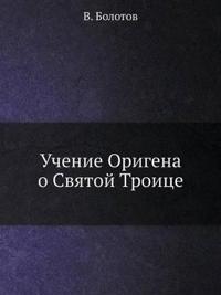 Uchenie Origena O Svyatoj Troitse