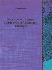 Russkoe Narodnoe Zodchestvo V Zapadnoj Sibiri