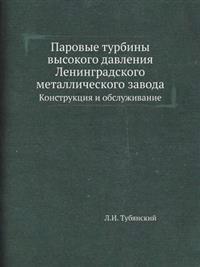 Parovye Turbiny Vysokogo Davleniya Leningradskogo Metallicheskogo Zavoda Konstruktsiya I Obsluzhivanie