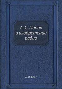 A. S. Popov I Izobretenie Radio