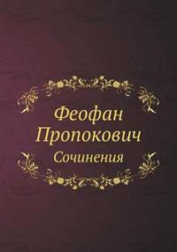 Feofan Propokovich. Sochineniya