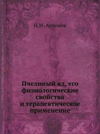 Pchelinyj Yad, Ego Fiziologicheskie Svojstva I Terapevticheskoe Primenenie