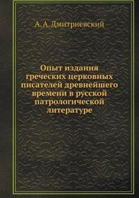 Opyt Izdaniya Grecheskih Tserkovnyh Pisatelej Drevnejshego Vremeni V Russkoj Patrologicheskoj Literature