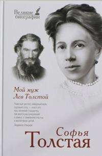 Moj muzh Lev Tolstoj