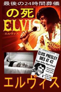The Death of Elvis Top Secret - Japan Translation