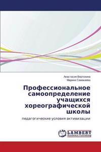 Professional'noe Samoopredelenie Uchashchikhsya Khoreograficheskoy Shkoly