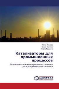 Katalizatory Dlya Promyshlennykh Protsessov