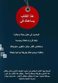 Brainstorming (Arabic): Comprehensive Guide