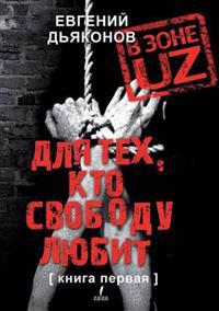 In the Zone Uz. for Those Who Love Freedom. Book One