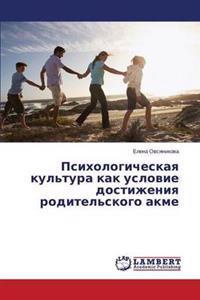 Psikhologicheskaya Kul'tura Kak Uslovie Dostizheniya Roditel'skogo Akme
