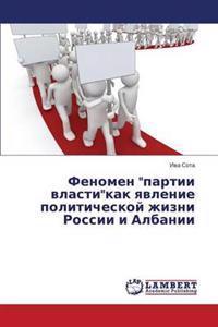 Fenomen Partii Vlastikak Yavlenie Politicheskoy Zhizni Rossii I Albanii