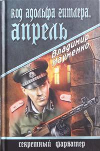 Kod Adolfa Gitlera. Aprel