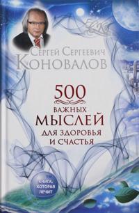 500 vazhnykh myslej dlja Zdorovja i Schastja