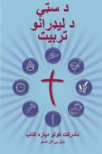 Training Radical Leaders - Participant Guide - Pashto Version: A Manual to Train Leaders in Small Groups and House Churches to Lead Church-Planting Mo