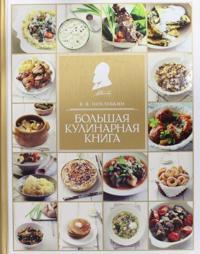 Bolshaja kulinarnaja kniga
