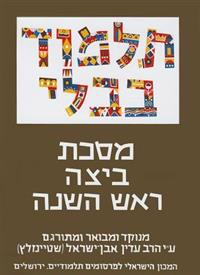 The Steinsaltz Talmud Bavli: Tractate Beitza & Rosh Hashana, Large