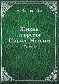 Zhizn I Vremya Iisusa Messii Tom 1