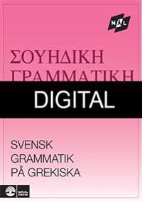 Mål Svensk grammatik på grekiska Digital u ljud