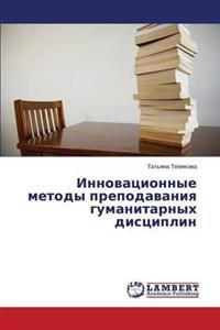 Innovatsionnye Metody Prepodavaniya Gumanitarnykh Distsiplin