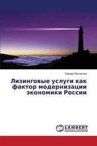 Lizingovye Uslugi Kak Faktor Modernizatsii Ekonomiki Rossii