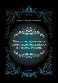 Opisanie Pereseleniya Armyan Adderbidzhanskih V Predely Rossii.