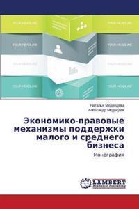 Ekonomiko-Pravovye Mekhanizmy Podderzhki Malogo I Srednego Biznesa