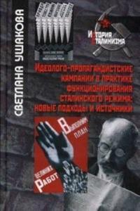 Ideologo-propagandistskie kampanii v praktike funktsionirovanija stalinskogo rezhima