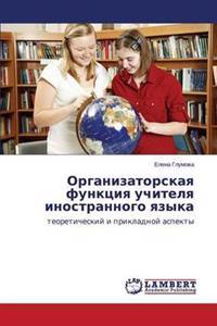 Organizatorskaya Funktsiya Uchitelya Inostrannogo Yazyka