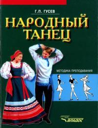 Narodnyj tanets. Metodika prepodavanija
