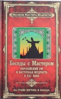 Besedy s Masterom: evropejskij um i vostochnaja mudrost v XXI veke