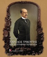 Charilaos Trikupis Mia Biographici Periigisi