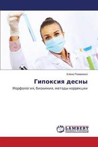 Gipoksiya Desny