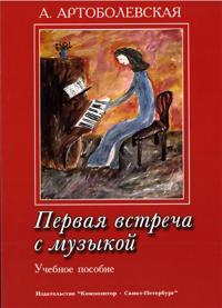 Pervaja vstrecha s muzykoj (sheet music, piano)
