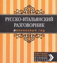 Russko-italjanskij razgovornik. Oranzhevyj gid