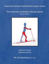 The Geometry of Winter Olympic Sports: (Russian Edition)